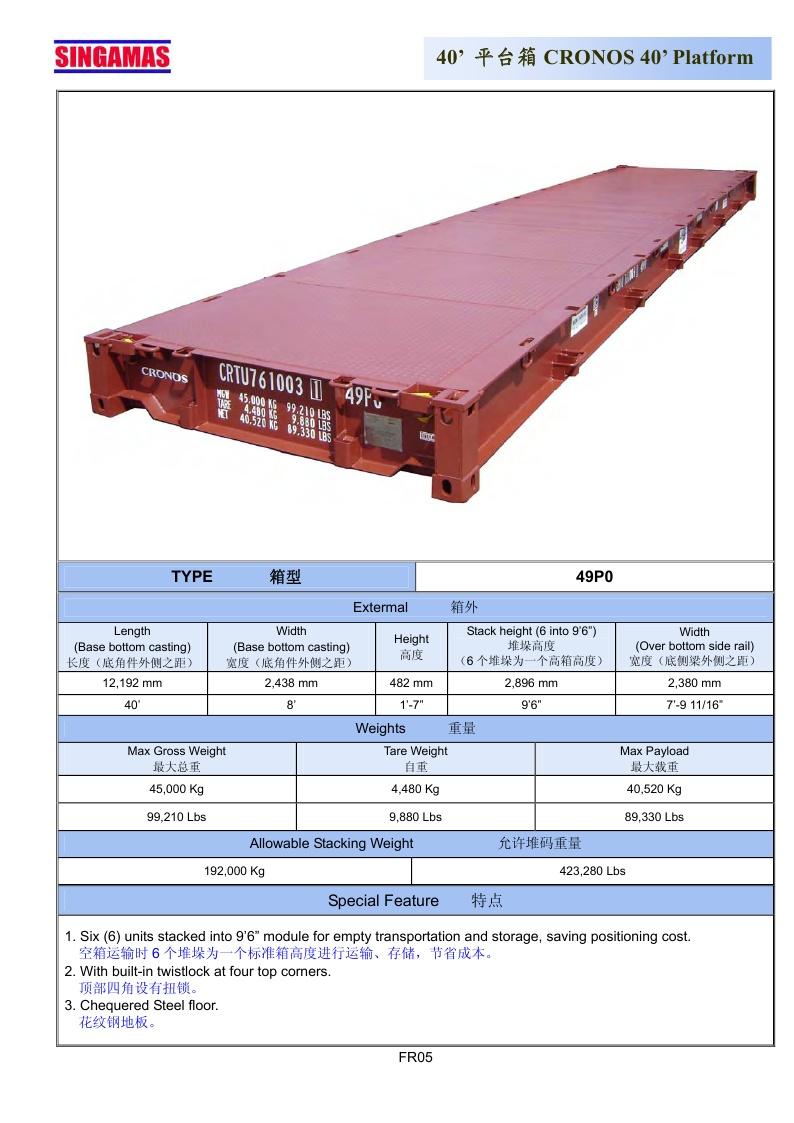 platform container.jpg